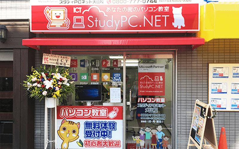札幌EZパソコンスクール